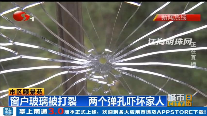 市区颐景苑:窗户玻璃被打裂 两个弹孔吓坏家人