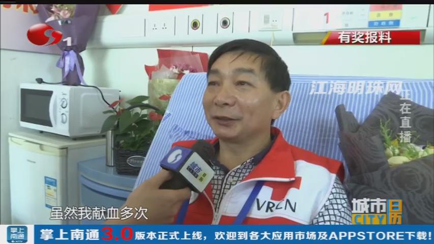 南通第41位成功捐献者!曹育杨成功捐献造血干细胞