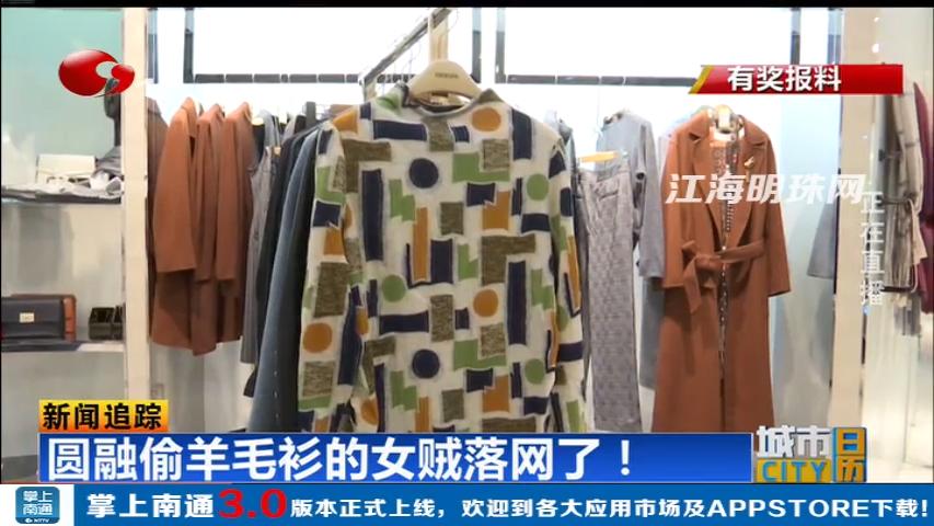 新闻追踪:圆融偷羊毛衫的女贼落网了!