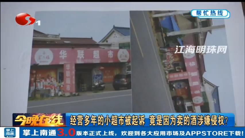 通州川姜镇:经营多年的小超市被起诉 竟是因为卖的酒涉嫌侵权?