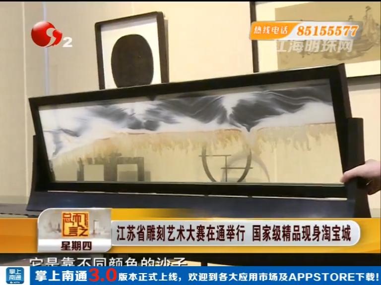 江苏省雕刻艺术大赛在通举行 国家级精品现身淘宝城