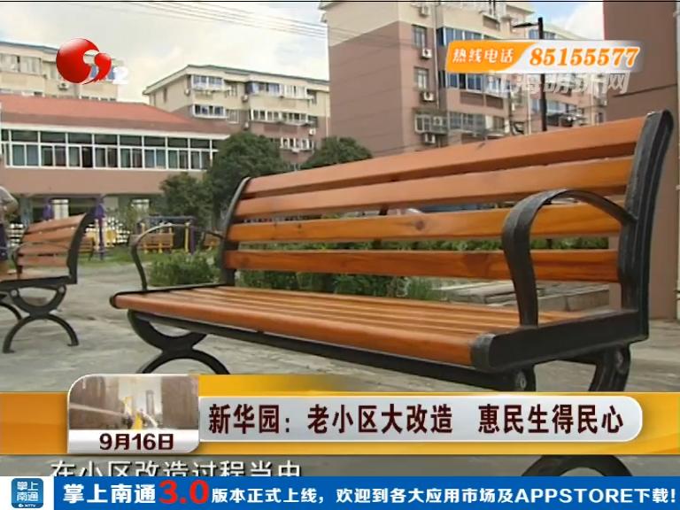 新华园:老小区大改造 惠民生得民心