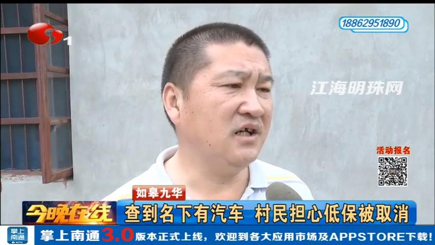 如皋九华:查到名下有汽车 村民担心低保被取消