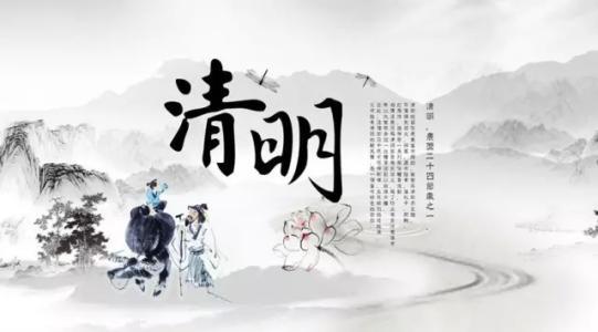 【网络中国节·清明】在清明祭中凝聚前行力量