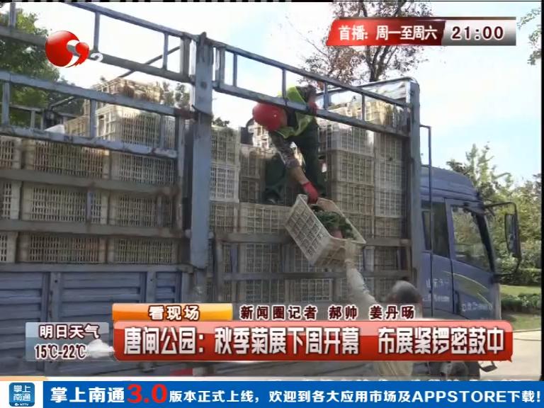 唐闸公园:秋季菊展下周开幕 布展紧锣密鼓中