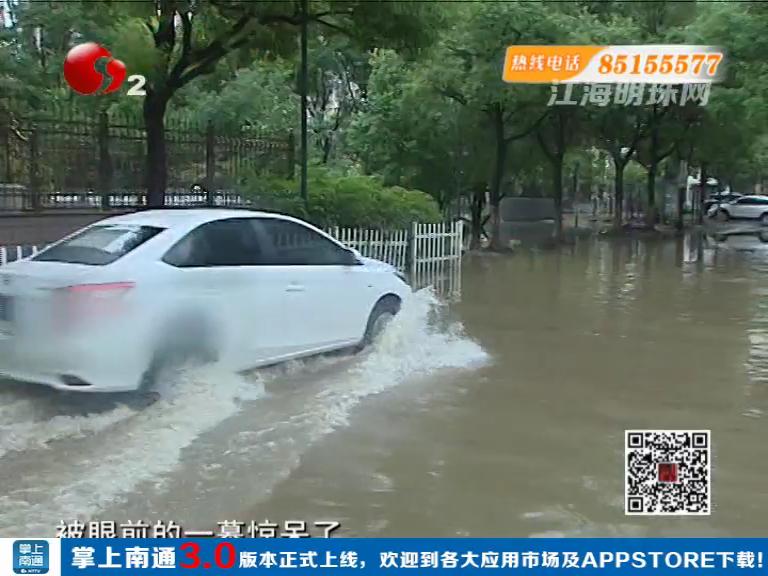 海门昨日降水量全国排第一   今日全城排涝