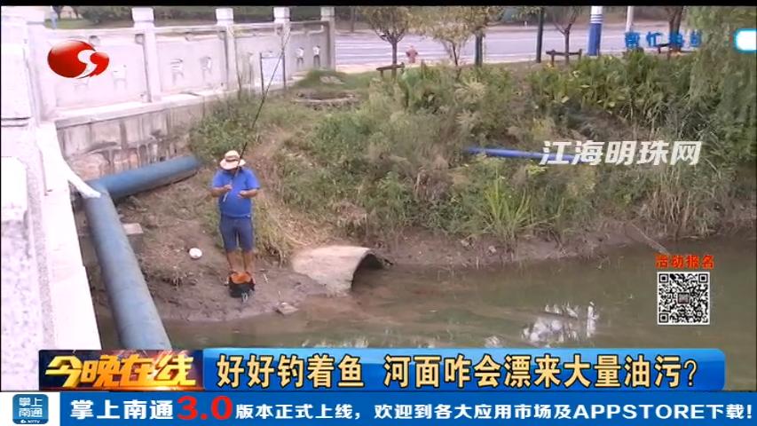 好好钓着鱼 港闸幸福竖河河面咋会漂来大量油污?