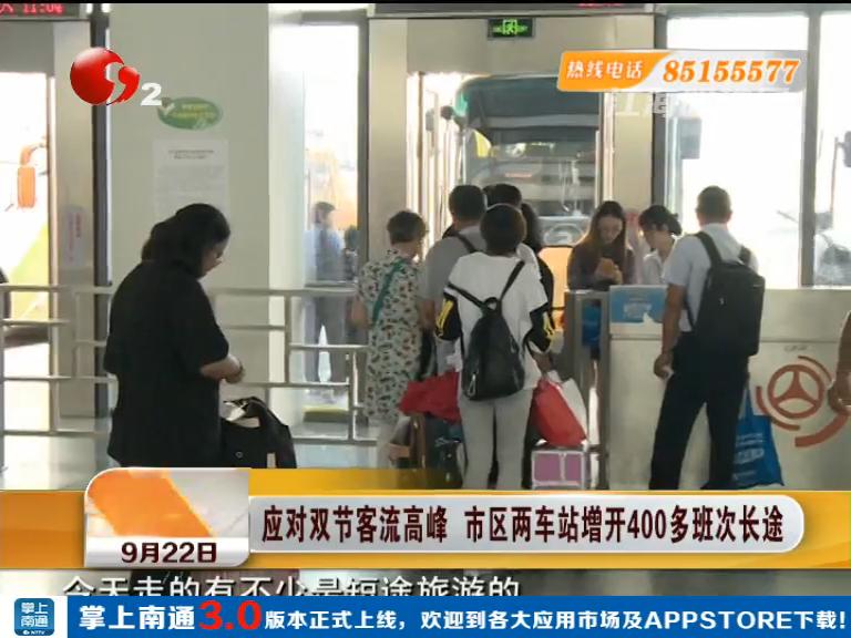 应对双节客流高峰 南通市区两车站增开400多班次长途