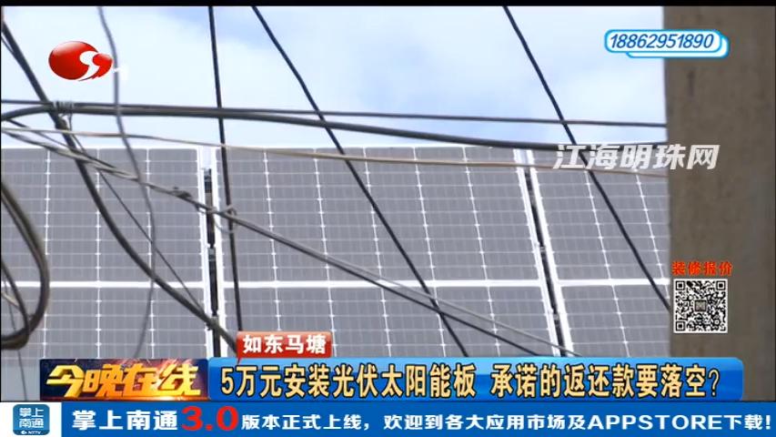 如东马塘:5万元安装光伏太阳能板 承诺的返还款要落空?