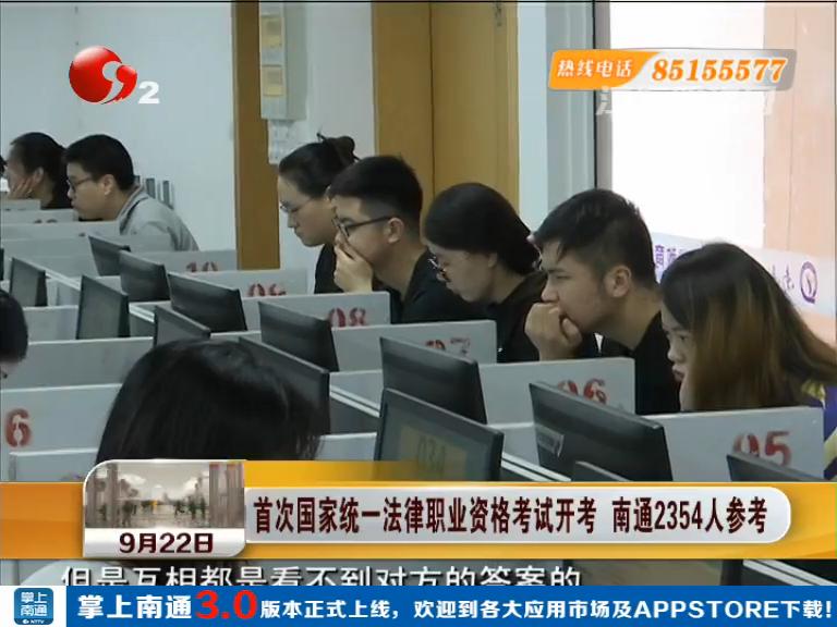 首次国家统一法律职业资格考试开考 南通2354人参考
