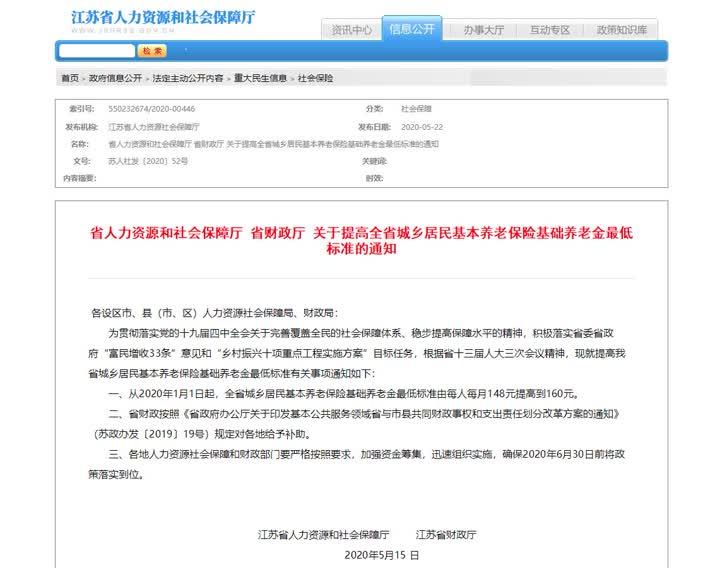 江苏省人社厅官网截图