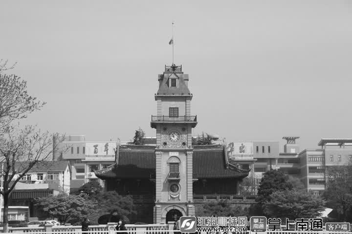 4月4日,南通鐘樓下半旗,表達對抗擊新冠肺炎疫情斗爭犧牲烈士和逝世同胞的深切哀悼。