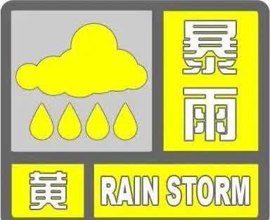 江苏省28日宣布黄色暴雨预警信号