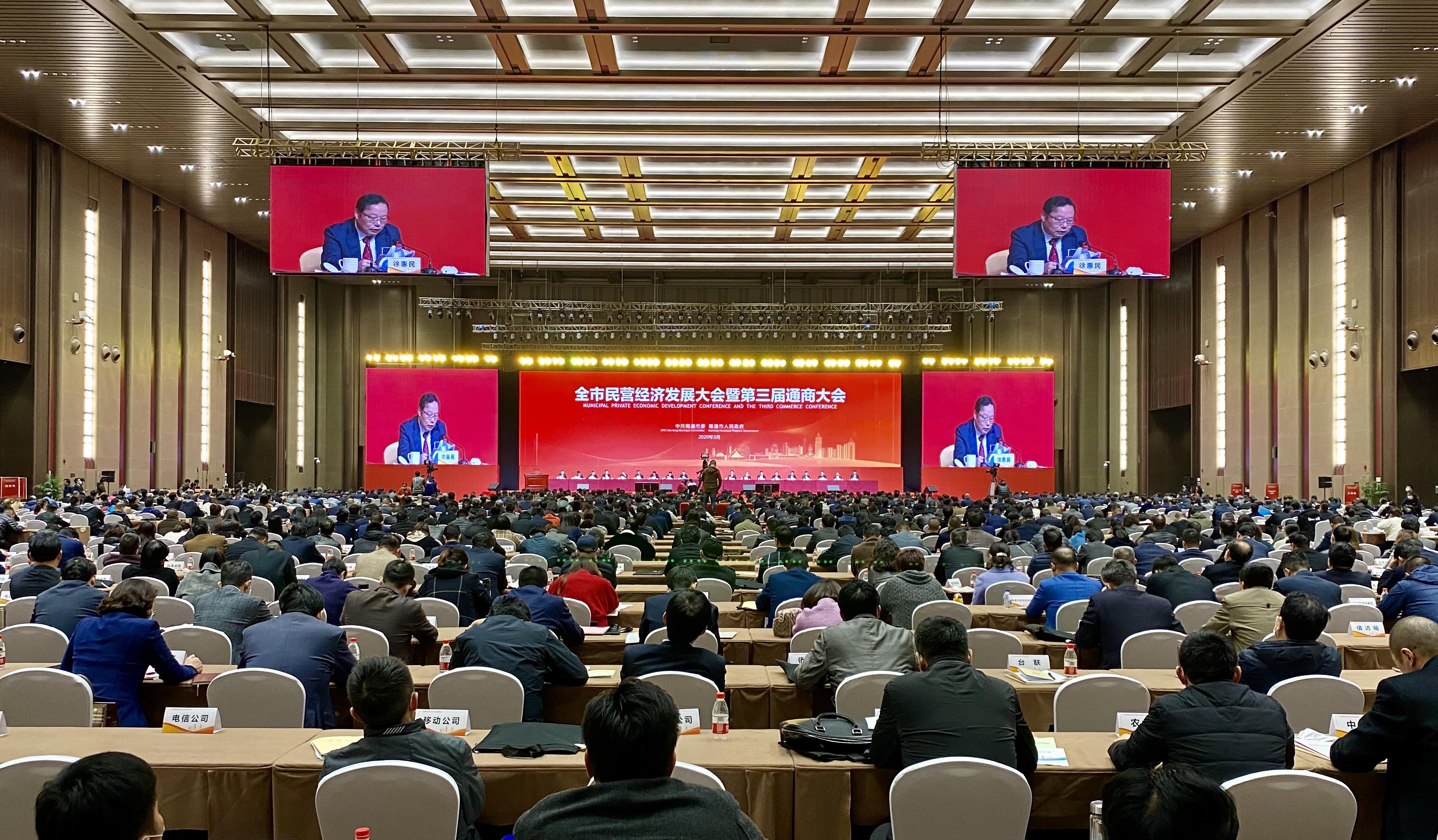 3月27日下午,全市民营经济发展大会暨第三届通商大会在南通国际会议中心召开。