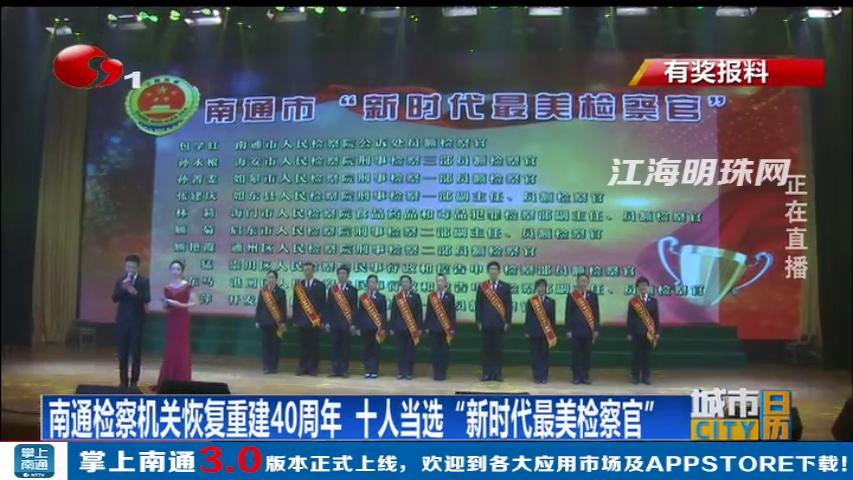 """南通检察机关恢复重建40周年 十人当选""""新时代最美检察官"""""""