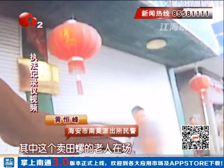 乘人不备:盗窃同行营业款 卖螺老汉被拘12日