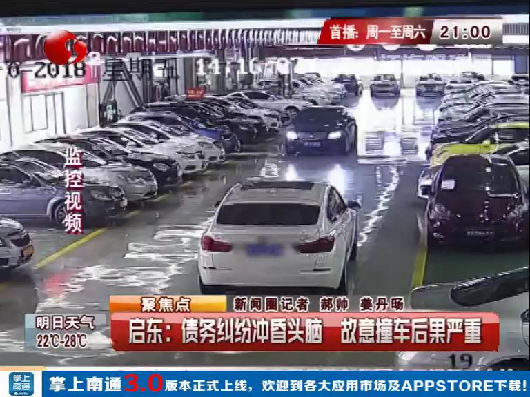 启东:债务纠纷冲昏头脑  故意撞车后果严重
