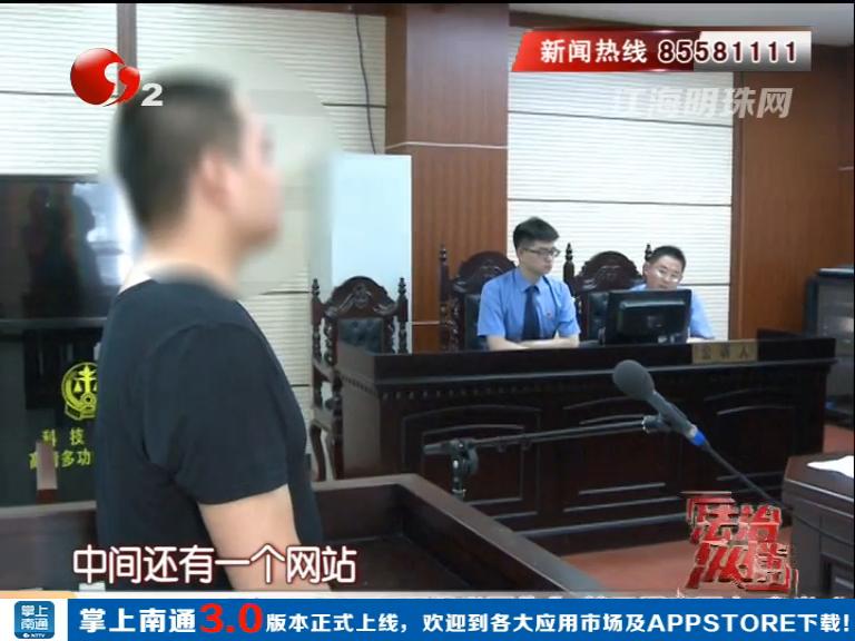 受雇境外团伙:非法控制大量国内网站  黑客落网南通受审