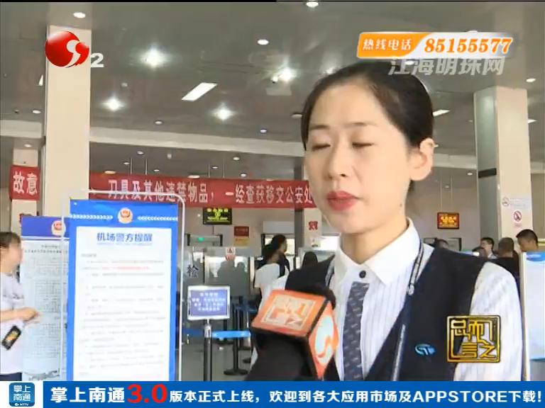 南通机场:冰淇淋、冰皮月饼不能随身带上飞机