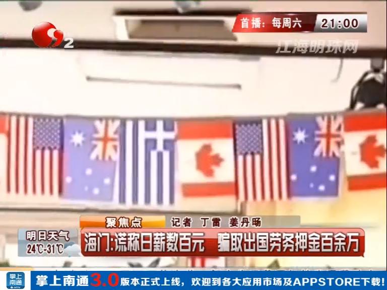 海门:谎称日薪数百元 骗取出国劳务押金百余万
