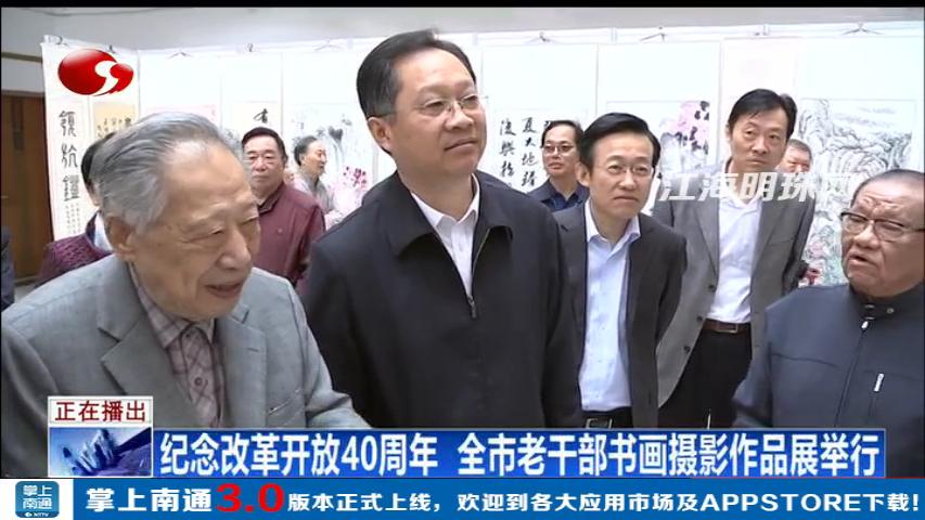 纪念改革开放40周年  南通市老干部书画摄影作品展举行