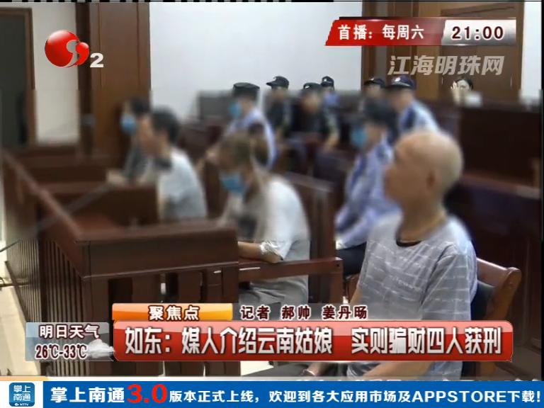 如东:媒人介绍云南姑娘  实则骗财四人获刑