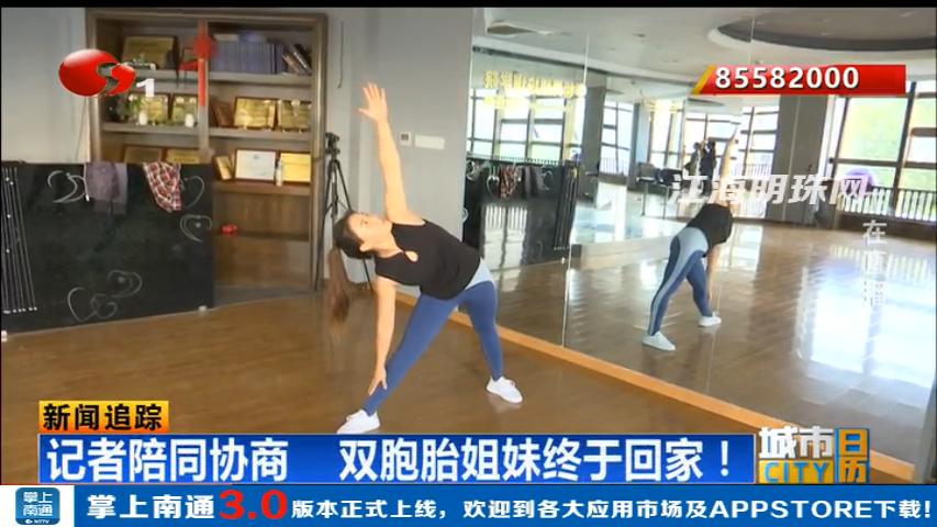 记者陪同协商 在通学跳舞的双胞胎姐妹终于回家!
