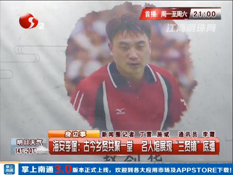 """海安李堡:古今乡贤共聚一堂 名人馆展现""""三贤镇""""底蕴"""