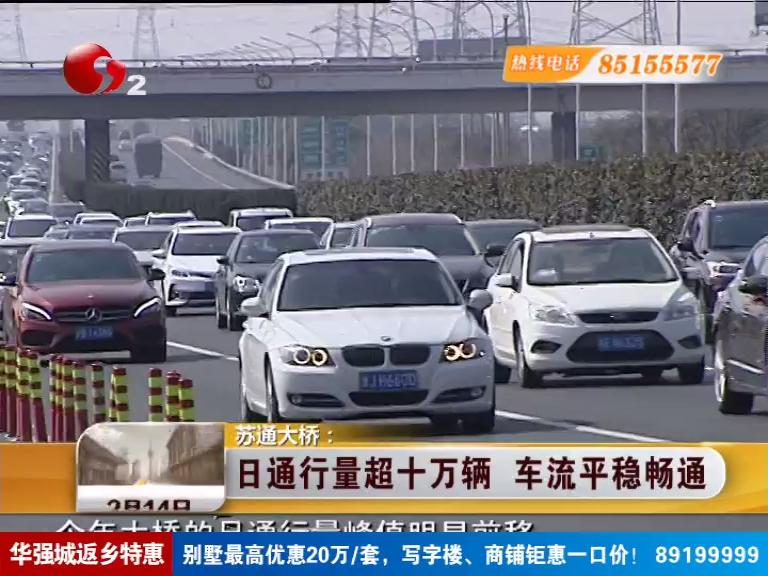 苏通大桥日通行量超十万辆  车流平稳畅通