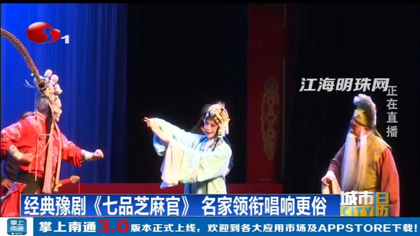 经典豫剧《七品芝麻官》名家领衔唱响南通更俗