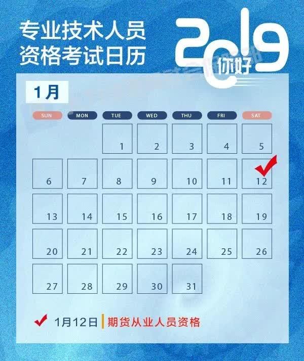 南通市人事考试中心今日发布2019年专业技术人员资格考试日历,快转