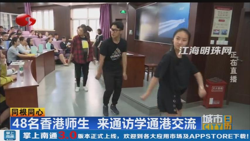 同根同心:48名香港师生 来通访学通港交流