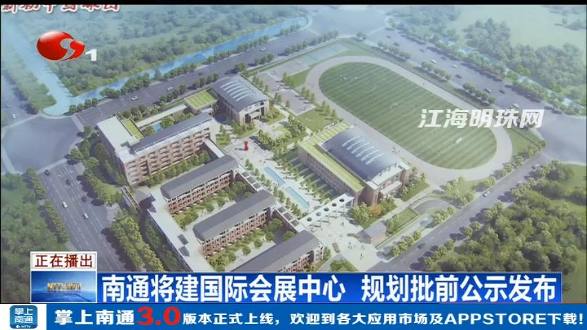 南通将建国际会展中心  规划批前公示发布