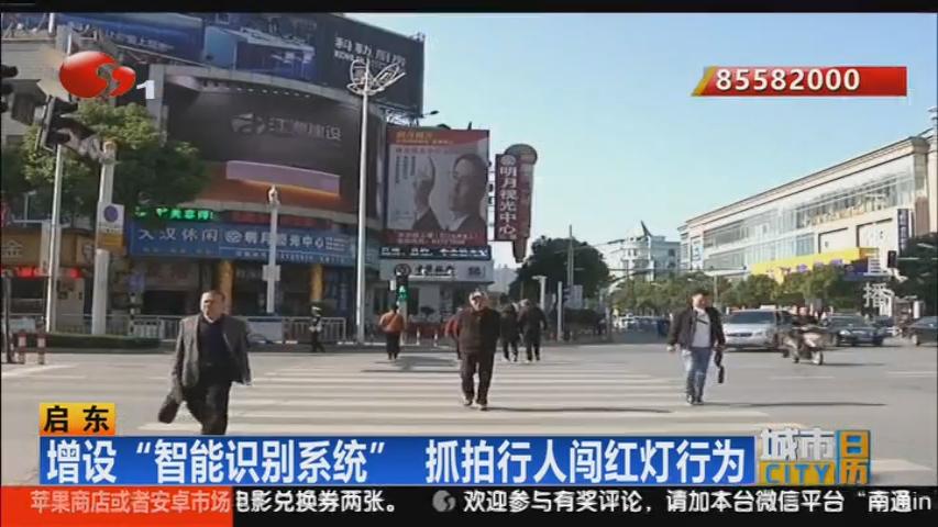 """启东:增设""""智能识别系统""""  抓拍行人闯红灯行为"""