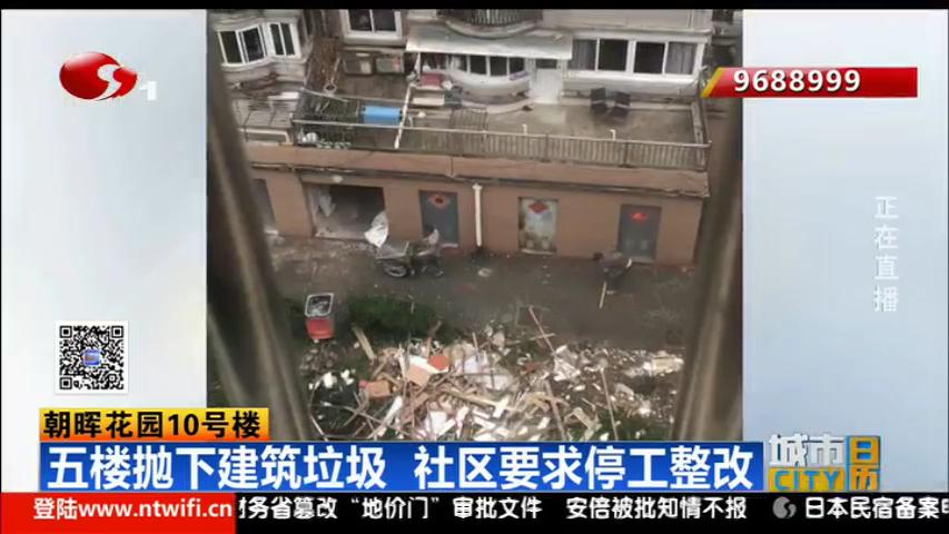 南通朝晖花园:五楼抛下建筑垃圾 社区要求停工整改
