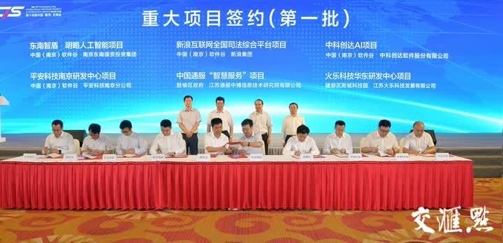 2018南京软博会上一批重大项目签约。交汇点记者  万程鹏 摄