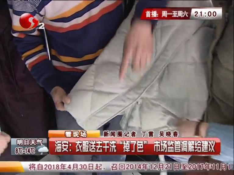 海安:衣服送去干洗