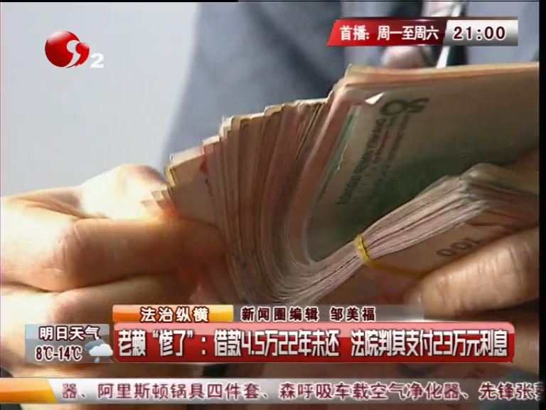 """老赖""""惨了"""":借款4.5万22年未还  法院判其支付23万元利息"""