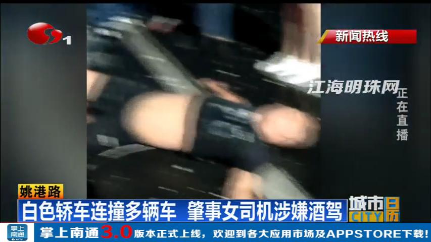 南通姚港路一白色轿车连撞多车 路人驾驶员均有受伤