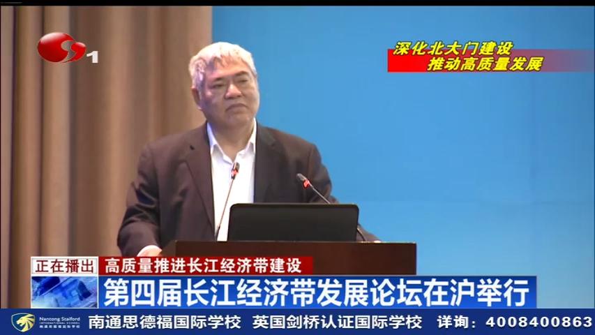 第四届长江经济带发展论坛在沪举行