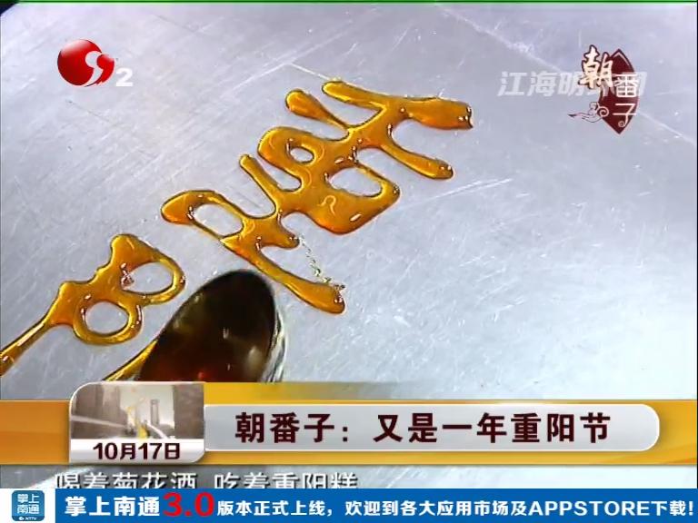 朝番子:又是一年重阳节