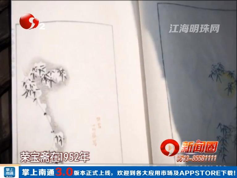 尤无曲艺术馆展出《十竹斋笺谱》复刻作品 件件精妙绝伦
