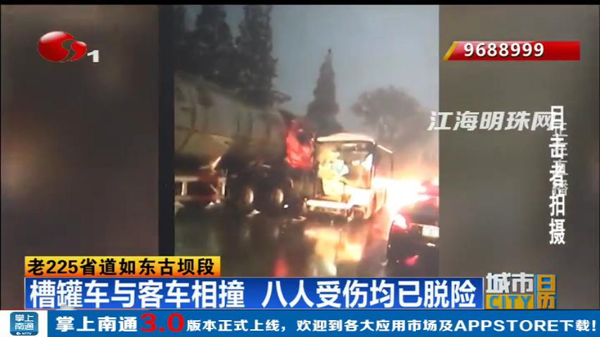 老225省道如东古坝段一槽罐车与客车相撞