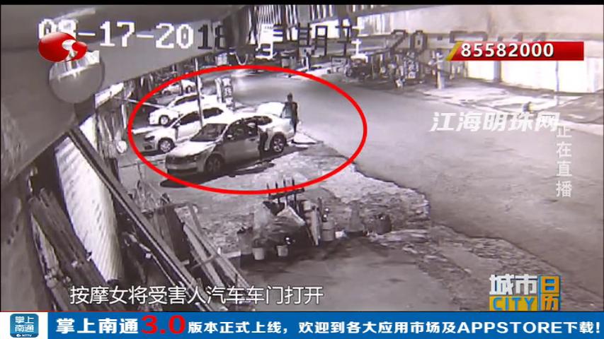 海门港新区:依托足疗店 店员合伙盗窃顾客钱财