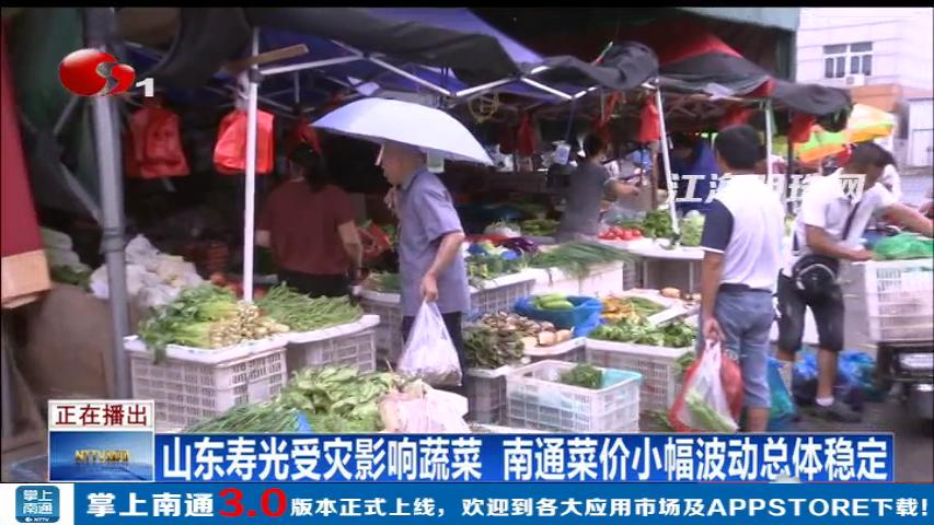 山东寿光受灾影响蔬菜 南通菜价小幅波动总体稳定