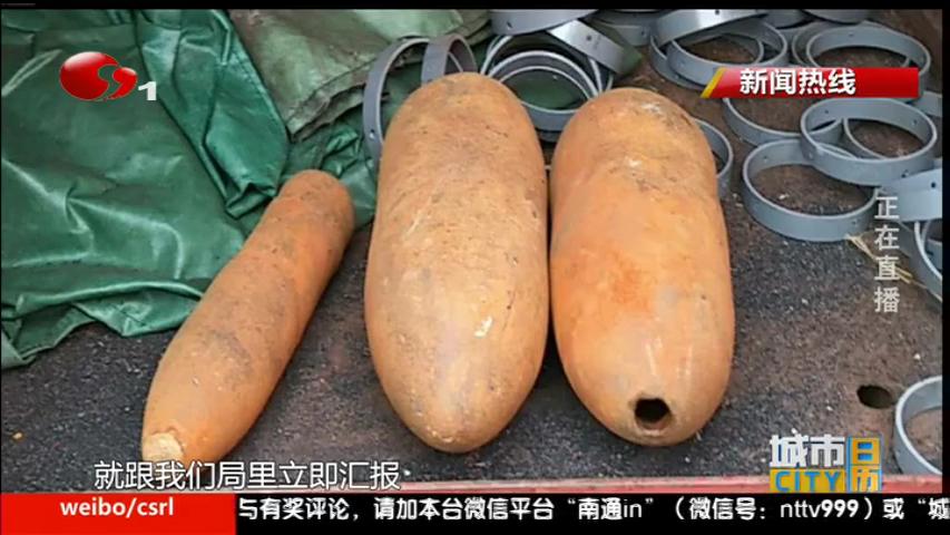 维修船舶内惊现三枚疑似炮弹物品 警方紧急处理