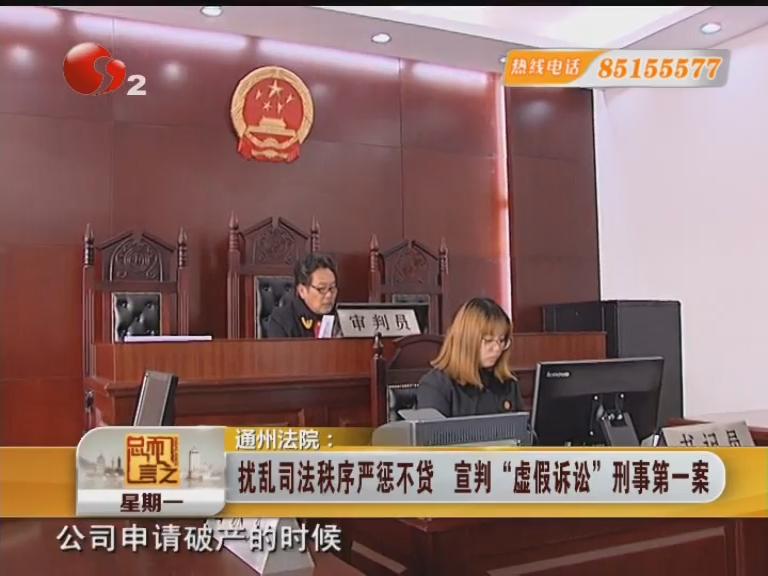 """扰乱司法秩序严惩不贷 南通通州法院宣判""""虚假诉讼""""刑事第一案"""