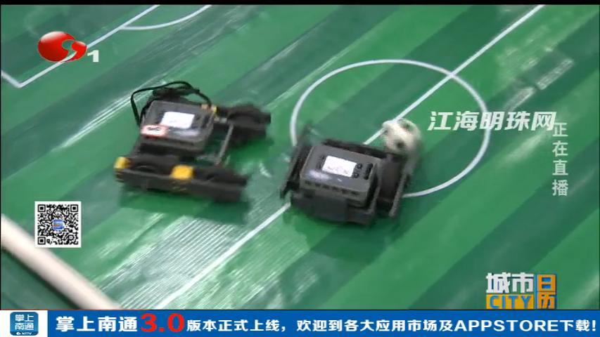第25届省青少年科技模型竞赛:两平米场地赛足球