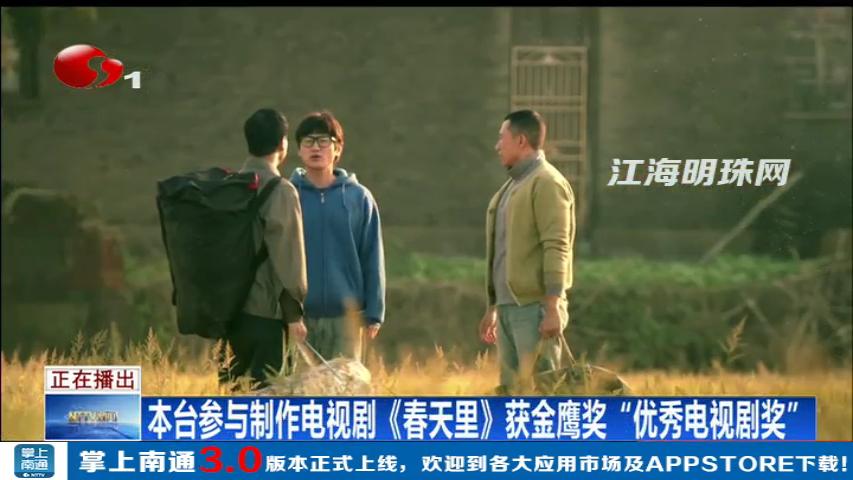 南通台参与制作电视剧《春天里》获金鹰奖