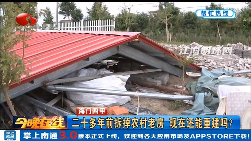海门四甲:二十多年前拆掉农村老房 现在还能重建吗?